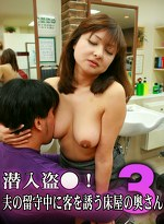 潜入盗●!夫の留守中に客を誘う床屋の奥さん(3)