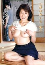 近親相姦中出し親子 二人だけの秘密・・・夫にバレたらおしまいです。 横峯美佐子 50歳