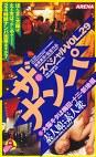 ザ・ナンパスペシャルVOL.29 大阪キタは梅田・十三・新池編