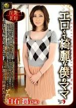 エロくて綺麗な僕のママ 白石潤(43歳)