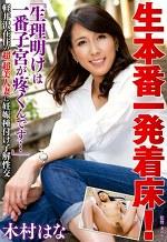生本番一発着床!「生理明けは一番子宮が疼くんです・・・」軽井沢在住の超・超美人妻に妊娠種付け了解性交 木村はな
