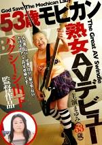 53歳モヒカン熟女AVデビュー 入れ歯もない・仕事もない・髪の毛もない・・だけどアタシャAV女優! まゆみ(53歳)