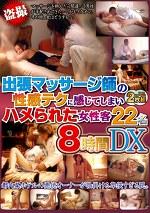 出張マッサージ師の性感テクに感じてしまいハメられた女性客 22名8時間DX
