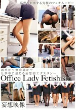 Office Lady Fetishism
