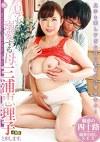 息子を溺愛する母、三浦恵理子と申します。