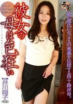 彼女の母は色狂い 井川翔子