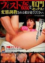 フィスト姦と肛門セックスで変態調教される私をみてください。 沙藤ユリ