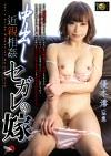 中出し近親相姦 セガレの嫁 優木澪(36歳)