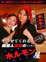 ヤラせてくれる韓国人母娘がいるホルモン屋(2)