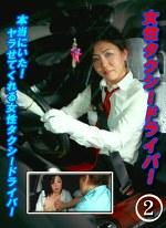 本当にいた!ヤラせてくれる女性タクシードライバー(2)