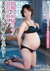 初撮り妊婦さん!中出しOK!美人妻は夫に内緒でAVデビュー 田村ひとみ