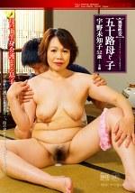 異常性交・五十路母と子 母の下半身介護をする息子 宇野未知子52歳