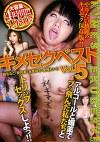 キメセクベスト Vol.5