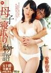 母子寝取り物語~母さんは僕のモノ~ 安野由美