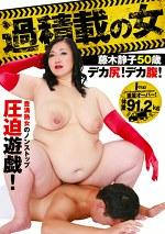 過積載の女 藤木静子 50歳 体重91.2kg デカ尻!デカ腹!豊満熟女の圧迫遊戯!