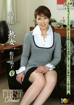初撮り熟女 松井弘子