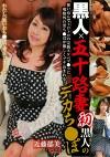 黒人×五十路妻 初黒人のデカち○ぽ 近藤郁美54歳