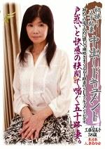 初撮り五十路妻中出しドキュメント 工藤留美子58歳