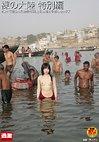 裸の大陸 特別編 インドで出会った愉快な路上生活者と中出しセックス