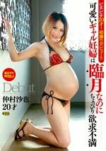 可愛いギャル妊婦は臨月なのにちょっぴり欲求不満 仲村沙也 20才