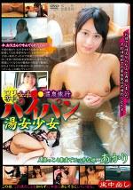 女子●●温泉旅行 パイパン湯女少女 人懐っこく素直でエッチな娘 生中出し あかり