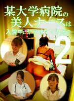 某大学病院の美人ナースは入院中にヤラせてくれる?(2)