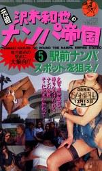 元祖沢木和也のナンパ帝国 5 駅前ナンパスポットを狙え!