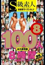 S級素人100人 8時間 超豪華スペシャル part8