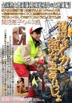 全国熟女捜索隊 北海道積丹の女漁師編