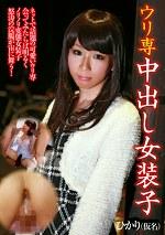 ウリ専中出し女装子 ひかり(仮名) ノリノリでデカチンポを持つ超ポジティヴJSK