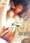 立花里子 PREMIUM BEST 4時間