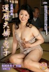 近親相姦 還暦夫婦と息子 松岡貴美子