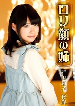 ロリ専科 ロリ顔の姉 芦田知子 18歳