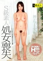 S級素人 処女喪失 AV初撮り Hcup 95cm しおりさん 20歳(医大生)