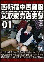 未成年(五三〇)西新宿中古制服 買取販売店実録 01 お金に困ってパンツを売りに来た少女4名