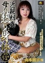近親相姦 母の熟れた身体 山本麗子【50歳】