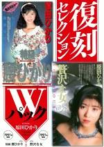 復刻セレクション Wパック 特級 腰ひかり & 贅沢な女 原田ひかり