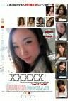 XXXXX![ファイブエックス]神奈川横浜完全素人編