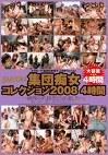 集団痴女 コレクション2008 4時間