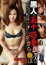 黒人×五十路妻 初黒人のデカち○ぽ 内田彩乃51歳
