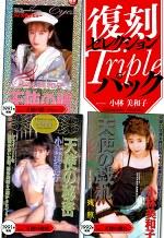復刻セレクション Tripleパック 天使の瞳 & 天使の秘密 & 天使の戯れ 小林美和子