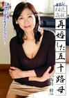 中出し近親相姦 再婚した五十路母 坂井梓55歳