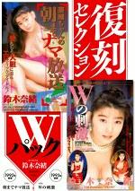 復刻セレクション Wパック 朝までナマ放送 & Wの刺激 鈴木奈緒