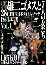 雄二ゴメスloves 雄二ゴメスと7人の女たち 28cm 巨根【エロ】 Vol.1