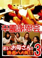 卒園謝恩会で若いお母さんを誘惑ハメ倒し!(3)