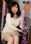 近親相姦 新しいお義母さん 藤沢麻衣子 46歳