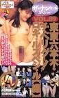 ザ・ナンパスペシャルVOL.89 東京六本木・チョベリグー!コギャルスペシャル編