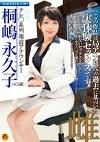 テレ○系列報道アナウンサー 桐嶋永久子 専属契約第2弾! 雌(めす) この作品は局アナ時代の過去に基づいた実体験セックスです。