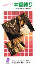 愛染恭子の本番縛りPART‐2 淫乱館の失神夢
