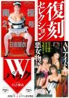 復刻セレクション Wパック 南極2号 & AVアイドル悪女物語 日吉亜衣